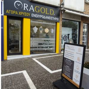 Oragold ενεχυροδανειστήριο