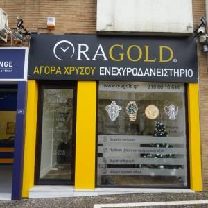 Oragold αγορα χρυσου
