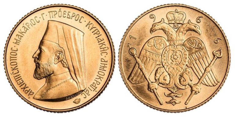 1 Χρυσή Λίρα Μακάριος/1 Gold Pounds Makarios