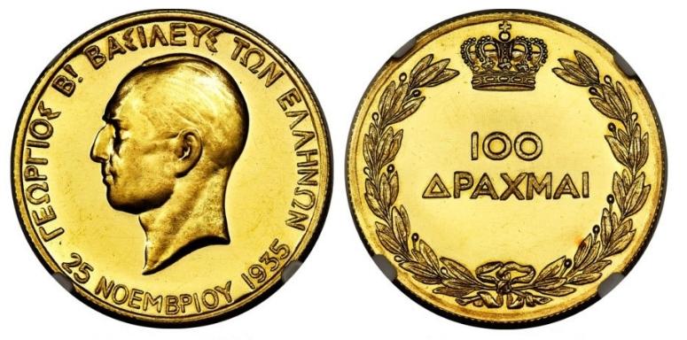 100 Gold Drachmai George II