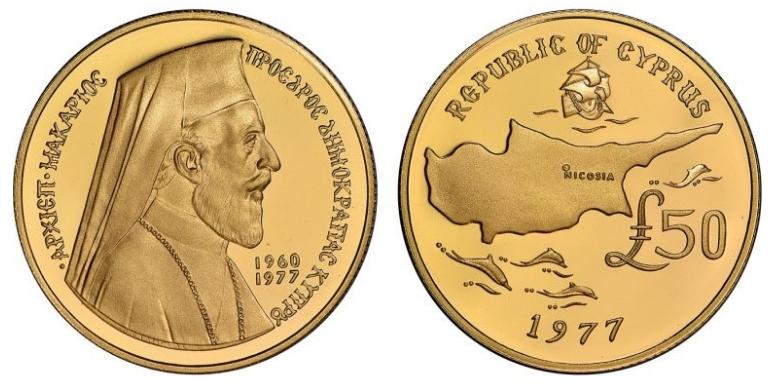 50 Χρυσές Λίρες Μακάριος/50 Gold Pounds Makarios