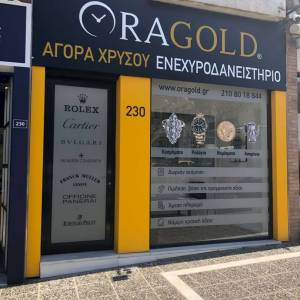 Oragold κατάστημα Κηφισιά Νέα Ερυθραία