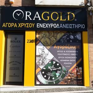 oragold ενεχυροδανειστηριο αγορα χρυσου και κοσμηματων